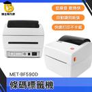 博士特汽修 吊牌條碼 出貨單列印 熱感應標籤機 感熱出單機 包裝標籤機 熱敏打印機 價格列印