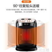 暖風機 先科取暖器家用節能小太陽省電暖氣器浴室速熱迷你立式小型暖風機 生活主義