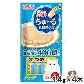 【寵物王國】日本CIAO/CI-SC-232啾嚕乳酸菌肉泥(鰹魚味)14gx4入