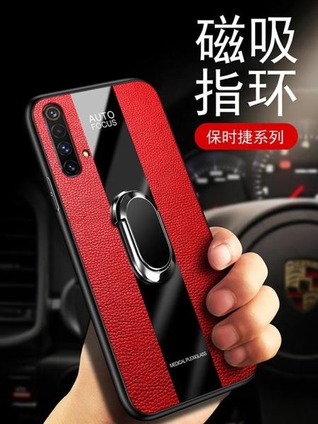 撞色防摔殼 Realme X3 手機殼支架realme X3保護殼 全包防摔 硬殼 realme X50 保時捷保護殼