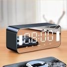 渥贏H8無線藍芽音箱家用低音炮手機迷你藍芽小音響隨身便攜式小型3D環繞時鐘鬧 雙十二全館免運