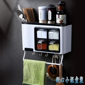 壁掛式多功能廚房調料盒家用免打孔調味盒調味品收納架筷子置物架 FF6141【甜心小妮童裝】