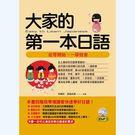 大家的第一本日語:從零開始,一學就會(附MP3)
