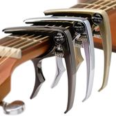 吉他變調夾民謠吉他夾子個性通用女可愛創意配件變音夾吉它調音夾