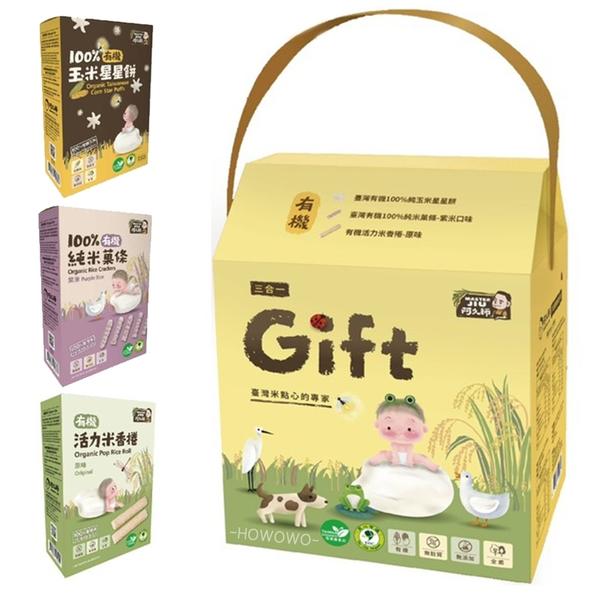 阿久師 有機米餅禮盒 星星餅 米菓條 米香捲 三合一 嬰兒米餅 副食品 彌月禮盒 5839