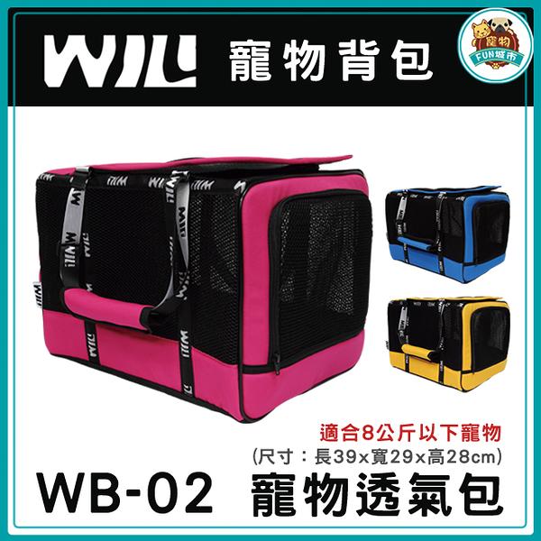 寵物FUN城市│WILL WB-02 極透氣款外出包(限重8kg中小型犬貓用) WB02 寵物背包 提籃