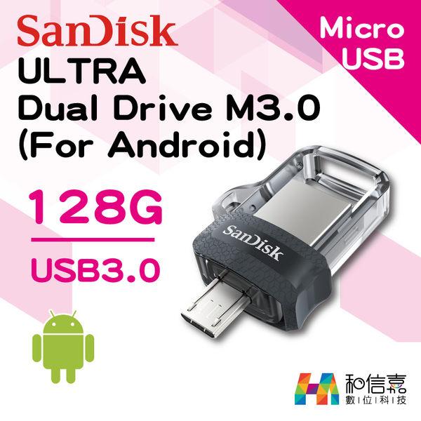 【和信嘉】SanDisk Ultra Dual Drive M3.0 (SDDD3) 128GB 隨身碟 OTG 台灣群光公司貨