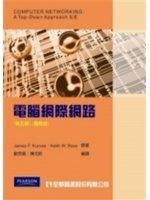 二手書《電腦網際網路(國際版)(Computer Networking: A Top-Down Approach, 5/e)》 R2Y ISBN:9861549773