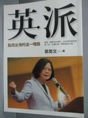 【書寶二手書T6/傳記_JIJ】英派-點亮台灣的這一哩路_蔡英文