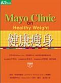 (二手書)健康瘦身-MAYO CLINIC ON HEALTHY WEIGHT