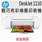 HP DeskJet 1110 輕巧亮彩噴墨印表機 ★超簡單好上手輕巧設計,輕鬆完成列印任務!★