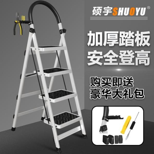 家用折疊梯子室內人字梯四步梯五步梯爬梯加厚多功能扶梯伸縮梯子 超值價
