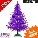 B1786_5尺_聖誕樹_紫_塑膠腳架#聖誕派對佈置氣球窗貼壁貼彩條拉旗掛飾吊飾