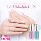 BK♥仙女裸色款♥糖果色裸色半透明果凍指甲油 10ml