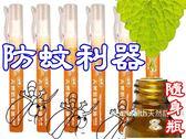 【JIS】A031 台灣製造 無毒天然防蚊精油 小黑蚊剋星 防蚊液 長效型 即期品 12ML