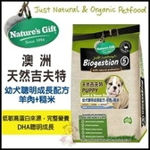 *KING WANG*【48-N-0003】吉夫特Gift《幼犬聰明成長配方(羊肉+糙米)》3kg /天然犬糧