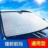 汽車防曬罩汽車防曬隔熱遮陽擋夏季車內前擋風玻璃罩擋光簾車用太陽墊遮 多色小屋