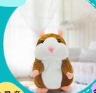 復讀倉鼠玩具會學說話的錄音