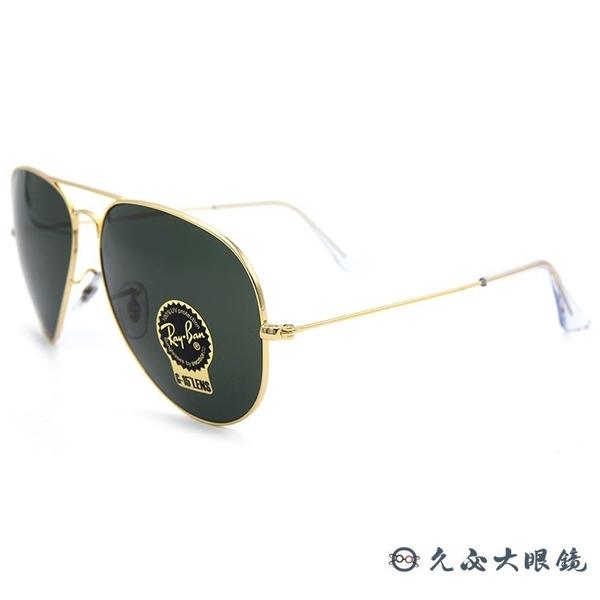 RayBan 雷朋太陽眼鏡 RB3026 L2846 (金) 飛官 墨鏡 大版 久必大眼鏡