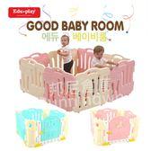 韓國原廠 Eduplay 兒童圍欄 免運費 4片圍欄+4片獨立圍欄