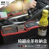 【CR0154】汽車座椅縫隙皮革收納盒 車用飲料架零錢盒置物架 車載多功能儲物盒水杯架手機架