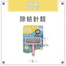 COSY梳芙[寵物美容用品,除結針梳,L]JJ-SF-006