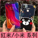 【萌萌噠】Xiaomi 紅米Note5 小米8 可愛卡通彩繪浮雕磨砂軟殼+同款螢幕保護貼 組合款 手機殼