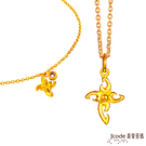 J'code真愛密碼 十字架黃金手鍊+黃金墜子 送項鍊
