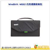 MindShift Filter Hiv Mini MSG921 濾鏡收納袋 小 公司貨 方形 圓型 CPL MS921