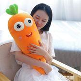 胡蘿卜抱枕毛絨玩具蘿卜公仔可愛睡覺床上布娃娃玩偶長條枕頭超軟QM『艾麗花園』