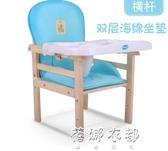 寶寶餐椅實木無漆兒童餐桌椅便攜可坐嬰兒椅小孩BB吃飯椅子YYP 蓓娜衣都