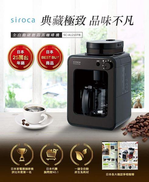 Siroca SC-A1210TB 自動研磨悶蒸咖啡機-黑~慶祝全台熱銷百萬台買就送風扇