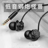 耳機入耳式 重低音炮掛耳式線控有線運動手機耳麥帶麥男     易家樂
