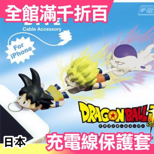 日本 Cable Bite 七龍珠 悟空 賽亞人 海賊王 魯夫 喬巴 手機充電線 iPhone傳輸線【小福部屋】