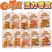 【培菓寵物48H出貨】『活力零食 CR 系列』古荳 GooToe 寵物零食 狗零食(蝦)