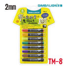 【雄獅 】 TM-8 布的彩繪筆(8色)