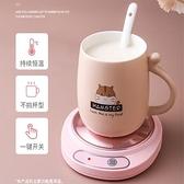 加熱杯墊 陶瓷馬克杯暖暖杯55度加熱器自動恒溫杯墊熱牛奶神器【快速出貨八折特惠】