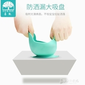 吸盤碗防摔硅膠寶寶輔食碗嬰兒童學吃飯訓練歪頭勺子叉子餐具套裝東京衣秀