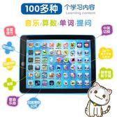 兒童寶寶早教點讀平板早教機益智點讀機幼兒1玩具0-6歲嬰幼兒童3 交換禮物