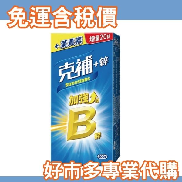 【免運費】【好市多專業代購】 Stresstabs 克補+鋅加強錠 200錠 B群 維他命B