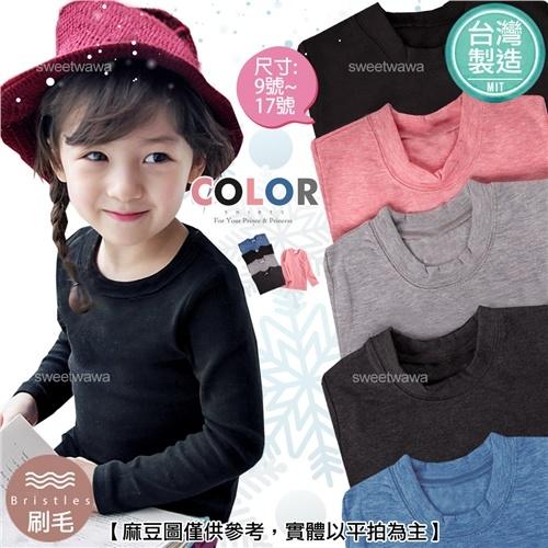 [台灣製造]台灣製中性款素面保暖發熱長袖上衣(內刷毛)內搭或單穿(300704)【水娃娃時尚童裝】