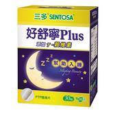三多好舒寧Plus複方植物性膠囊 (30粒/盒)
