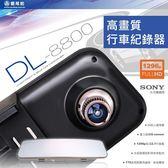 【贈32G記憶卡】響尾蛇 DL-8800 DL8800 1296P 行車紀錄器 SONY鏡頭 前後雙錄 GPS測速
