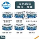 Farmina法米納[海洋微米主食貓罐,6種口味,80g,塞爾維亞製](單罐)