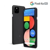 【送空壓殼】Google Pixel 4a 5G 6G/128G