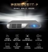 TT-P觸控投影機1080P高清家用神話小型便攜3D投影儀TA4800【極致男人】