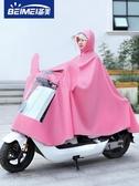 電動摩托車雨衣單人女款女士電瓶車加大加厚時尚電車全身防水雨披 智慧e家