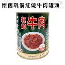 金德恩 台灣製造 懷舊戰備紅燒牛肉罐頭/...