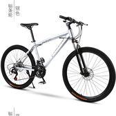 山地車自行車單車賽車27速雙減震碟剎超輕變速男女學生成人  酷男精品館