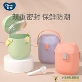 買一送一 嬰兒奶粉盒便攜式外出密封防潮分裝盒儲存輔食米粉格寶寶裝奶粉罐品牌【小玉米】